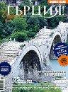 Иди в Гърция! - Брой 4 - 5 / Януари - Февруари 2009 - списание