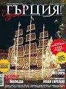 Иди в Гърция! - Брой 3 / Декември 2008 - списание