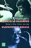 Джазът в България. Българите в джаза + CD - Владимир Гаджев - продукт