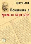 """Понятията в """"Критика на чистия разум"""" - Христо Стоев - книга"""