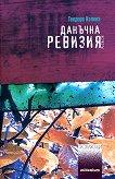 Данъчна ревизия - Теодора Колева -