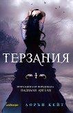 Паднали ангели - книга 2: Терзания - книга