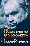 Незавършена равносметка - Елдар Рязанов -