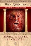 Тайните на древния Рим: Вечната маска на смъртта - Пол Дохърти -