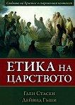 Етика на Царството - Глен Стасен, Дейвид Гъши -