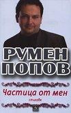 Частица от мен - Румен Попов -