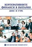 Корпоративните финанси в България - днес и утре -