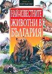 Най-известните животни в България - Любомир Русанов -
