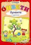Оцвети и упражни буквите - детска книга