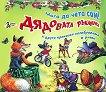Мога да чета сам! : Дядовата ръкавичка и други приказки незабравими в рими -