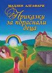 Приказки за пораснали деца - Мадлен Алгафари - книга