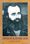 Портрет на Любен Каравелов (1834 - 1879) -