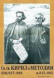 Портрет на св. св. Кирил и Методий -