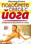 Подобрете секса с йога - Прити Сата - книга