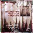 Съвременни български композитори - vol.3 -