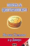 Книгата за един милион евро! - Ян ван Хелсинг, д-р Динеро -