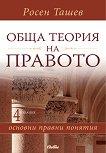 Обща теория на правото - основни правни понятия - Росен Ташев - книга