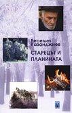 Старецът и планината - Веселин Казанджиев - книга