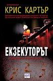Екзекуторът - Крис Картър - книга