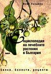 Енциклопедия на лечебните растения в България - Илия Ланджев -