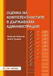 Оценка на компетентностите в държавната администрация - Николай Николов, Анета Тушева -