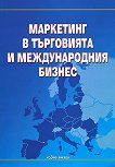 Маркетинг в търговията и международния бизнес - Богомил Андонов, Дияна Найденова, Венко Шишков - книга