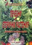 Лечебни и етерични растения - Дървесни и храстови видове - Александър Обретенов, Детелина Обретенова -