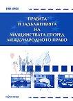 Правата и задълженията на малцинствата според международното право - Орлин Борисов -