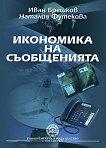 Икономика на съобщенията - Иван Брешков, Наталия Футекова - книга