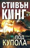 Под купола - книга 1 - Стивън Кинг -