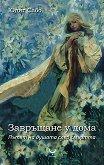 Завръщане у дома - Юдит Сабо - книга