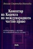 Коментар на Кодекса на международното частно право - Весела Станчева-Минчева -