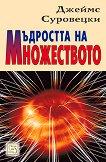 Мъдростта на множеството - Джеймс Суровецки -