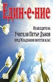 Един-е-ние : Из беседите на Учителя Петър Дънов пред Младежкия окултен клас -