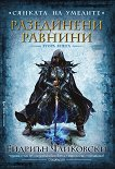Сянката на Умелите - втора книга: Разединени равнини - Ейдриън Чайковски - книга