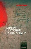Тайният пратеник на Св. Хуберт - Отец Кънчо Трънски - книга
