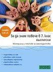 За да знам повече в 7. клас - български - Любка Василева, Цветелина Димитрова -