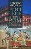 Един ден в Древен Рим - Алберто Анджела - книга