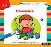 Тетрадки за оцветяване: Смятане : За деца на 3-4 години - учебник