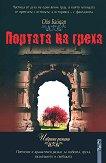 Портата на греха - Ойя Байдар - книга