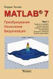 Matlab 7 - първа част : Преобразувания, изчисления, визуализация - Йордан Тончев - книга