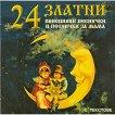 24 златни приспивни песнички и песнички за мама -