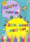 Оцвети и научи: Домашни животни - книга
