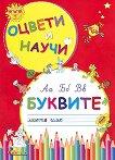 Оцвети и научи: Буквите - Катерина Милушева -