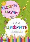 Оцвети и научи: Цифрите - Катерина Милушева - детска книга