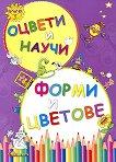 Оцвети и научи: Форми и цветове - Катерина Милушева -