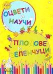 Оцвети и научи: Плодове и зеленчуци - Катерина Милушева - книга