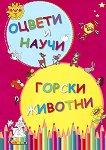 Оцвети и научи: Горски животни - Катерина Милушева -