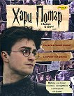 """Албум """"Хари Потър и Даровете на смъртта"""" - част първа -"""