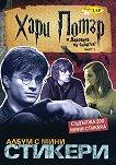 """Албум с мини стикери """"Хари Потър и Даровете на Смъртта"""" - част първа -"""